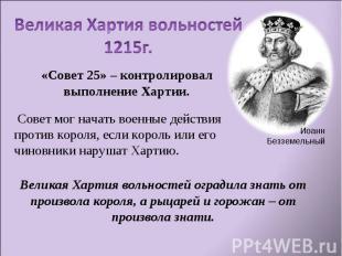 Великая Хартия вольностей1215г.«Совет 25» – контролировал выполнение Хартии. Сов