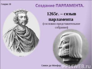 Создание ПАРЛАМЕНТА.1265г. – созыв парламента (сословно-представительное собрани