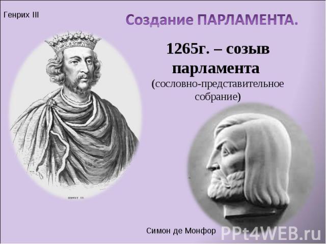 Создание ПАРЛАМЕНТА.1265г. – созыв парламента (сословно-представительное собрание)