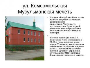 ул. КомсомольскаяМусульманская мечетьСегодня в Республике Коми ислам является вт