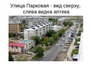 Улица Парковая - вид сверху, слева видна аптека