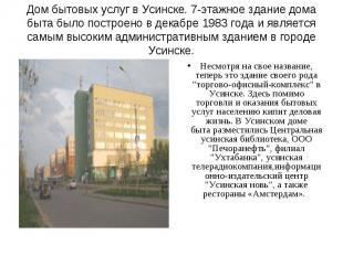 Дом бытовых услуг вУсинске. 7-этажное здание дома быта было построено в декабре