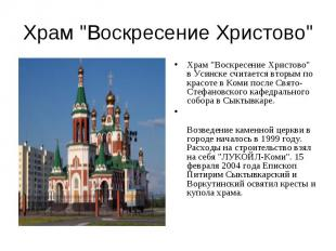 """Храм """"Воскресение Христово""""Храм """"Воскресение Христово"""" в Усинске считается вторы"""