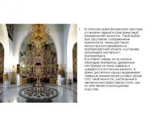 В Усинском храме Воскресения Христова установлен первый в Коми фаянсовый (керами