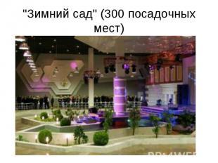 """""""Зимний сад"""" (300 посадочных мест)"""