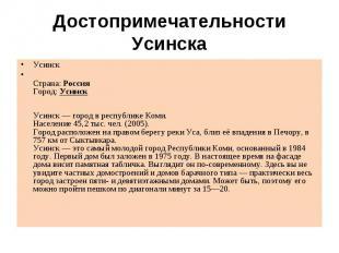 Достопримечательности УсинскаУсинскCтрана:РоссияГород:Усинск Усинск — город