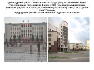 Здание Администрации г. Усинска - сердце города, центр его управления, мэрия. Пр