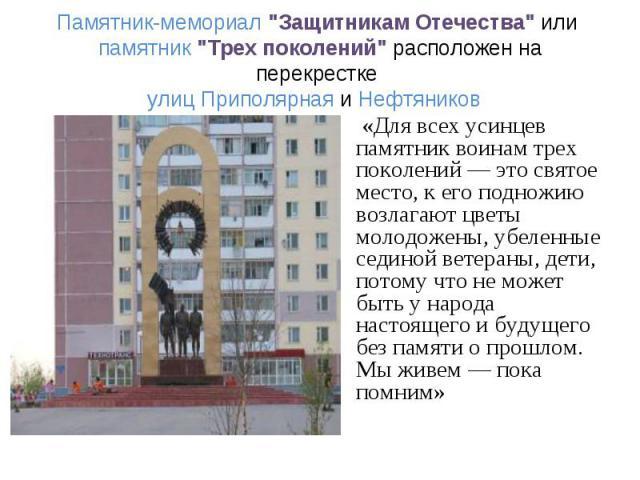 Памятник-мемориал
