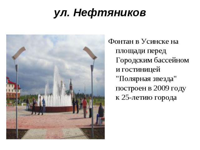 ул. НефтяниковФонтан в Усинске на площади перед Городским бассейном и гостиницей