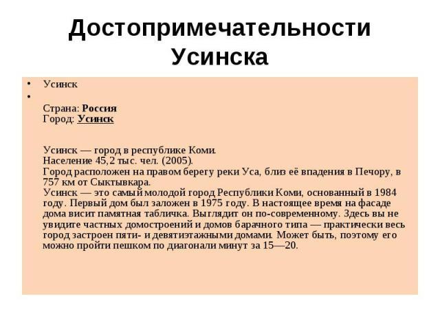 Достопримечательности УсинскаУсинскCтрана:РоссияГород:Усинск Усинск — город в республике Коми.Население 45,2 тыс. чел. (2005).Город расположен на правом берегу реки Уса, близ её впадения в Печору, в 757 км от Сыктывкара.Усинск — это самый молодо…