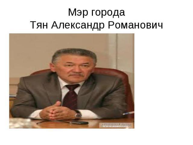 Мэр городаТян Александр Романович