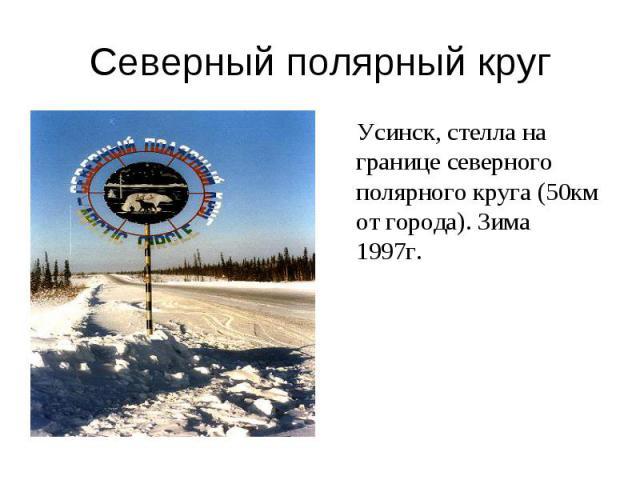 Северный полярный круг Усинск, стелла на границе северного полярного круга (50км от города). Зима 1997г.