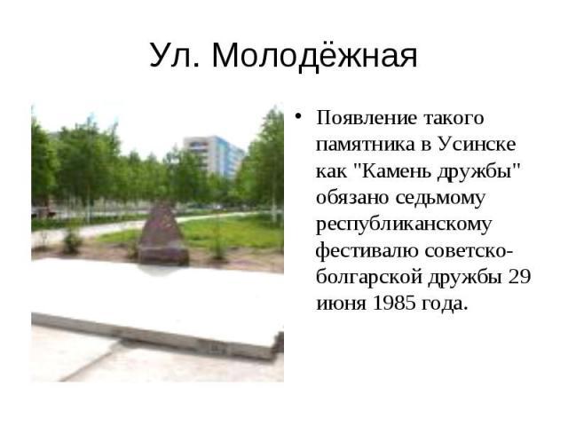 Ул. МолодёжнаяПоявление такого памятника в Усинске как
