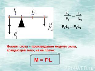 Момент силы – произведение модуля силы, вращающей тело, на её плечо.