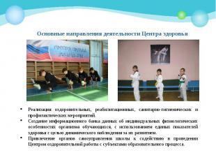 Основные направления деятельности Центра здоровьяРеализация оздоровительных, реа