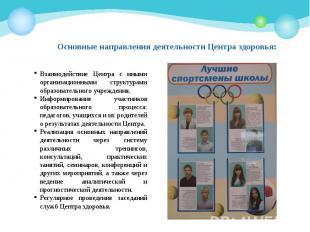 Основные направления деятельности Центра здоровья:Взаимодействие Центра с иными