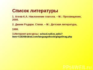 Список литературы1. Агеев К.А. Наклонение глагола. – М.: Просвещение, 2000.2. Дж