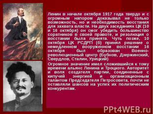 Ленин в начале октября 1917 года твердо и с огромным напором доказывал не только