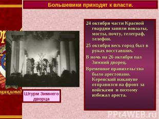 Большевики приходят к власти.24 октября части Красной гвардии заняли вокзалы, мо