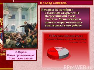 II съезд Советов.Вечером 25 октября в Смольном открылся II Всероссийский съезд С