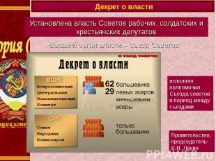 Декрет о властиУстановлена власть Советов рабочих, солдатских и крестьянских деп