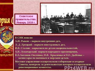 Советскоеправительство.Январь 1918 г.В СНК вошли:А.И. Рыков – нарком внутренних