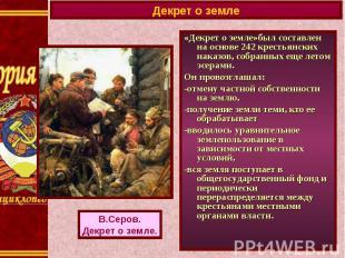 Декрет о земле«Декрет о земле»был составлен на основе 242 крестьянских наказов,