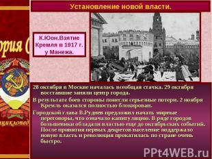 Установление новой власти.К.Юон.ВзятиеКремля в 1917 г.у Манежа.28 октября в Моск