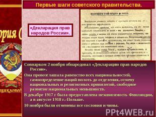 Первые шаги советского правительства.«Декларация прав народов России».Совнарком
