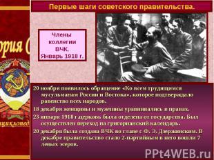 Первые шаги советского правительства.Члены коллегииВЧК.Январь 1918 г.20 ноября п