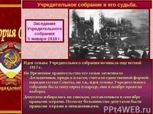 Учредительное собрание и его судьба.ЗаседаниеУчредительногособрания5 января 1918