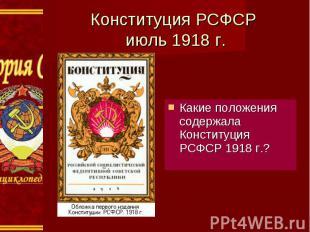 Конституция РСФСР июль 1918 г.Какие положения содержала Конституция РСФСР 1918 г