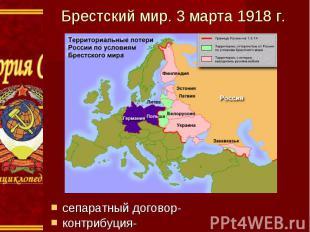 Брестский мир. 3 марта 1918 г.сепаратный договор-контрибуция-