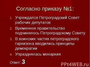 Согласно приказу №1:Учреждался Петроградский Совет рабочих депутатовВременное пр
