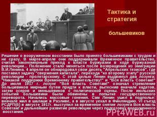Тактика и стратегия большевиковРешение о вооруженном восстании было принято боль