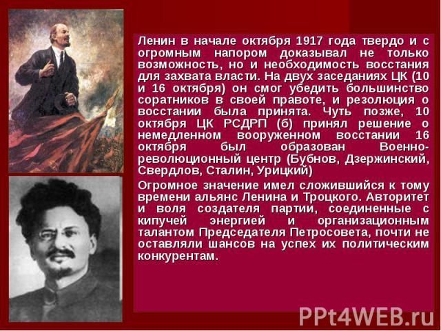 Ленин в начале октября 1917 года твердо и с огромным напором доказывал не только возможность, но и необходимость восстания для захвата власти. На двух заседаниях ЦК (10 и 16 октября) он смог убедить большинство соратников в своей правоте, и резолюци…