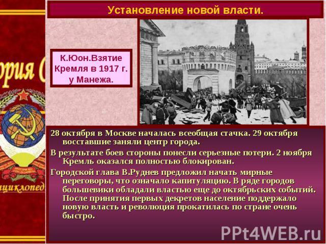 Установление новой власти.К.Юон.ВзятиеКремля в 1917 г.у Манежа.28 октября в Москве началась всеобщая стачка. 29 октября восставшие заняли центр города.В результате боев стороны понесли серьезные потери. 2 ноября Кремль оказался полностью блокирован.…