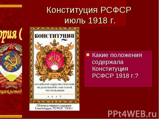Конституция РСФСР июль 1918 г.Какие положения содержала Конституция РСФСР 1918 г.?