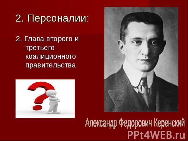 2. Персоналии:2. Глава второго и третьего коалиционного правительстваАлександр Федорович Керенский