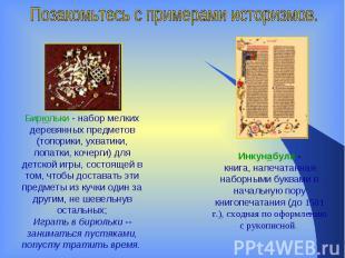Позакомьтесь с примерами историзмов.Бирюльки - набор мелких деревянных предметов