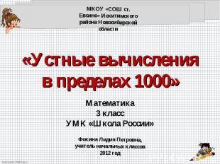 МКОУ «СОШ ст. Евсино» Искитимского района Новосибирской области «Устные вычислен