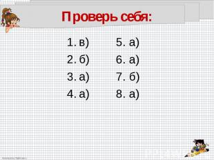 Проверь себя:в)б)а)а)5. а)6. а)7. б)8. а)