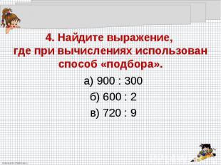 4. Найдите выражение, где при вычислениях использован способ «подбора».а) 900 :