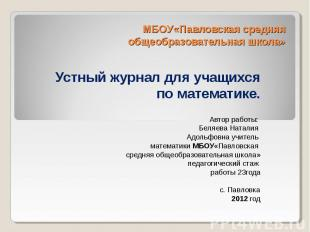 МБОУ «Павловская средняя общеобразовательная школа» Устный журнал для учащихся п