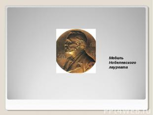 Медаль Нобелевского лауреата