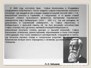 В 1868 году состоялся брак Софьи Васильевны и Владимира Онуфриевича Ковалевского