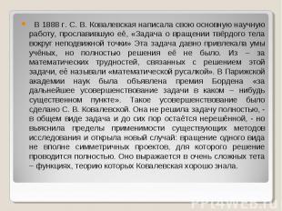 В 1888 г. С. В. Ковалевская написала свою основную научную работу, прославившую