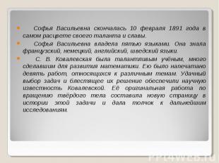 Софья Васильевна скончалась 10 февраля 1891 года в самом расцвете своего таланта