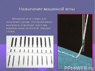 Назначение машинной иглы Машинная игла служит для получения строчки. Она прокалы