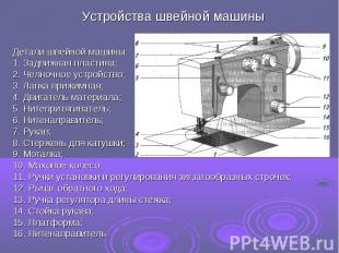 Устройства швейной машины Детали швейной машины:1. Задвижная пластина;2. Челночн